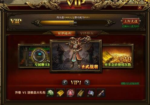 传奇霸业VIP系统